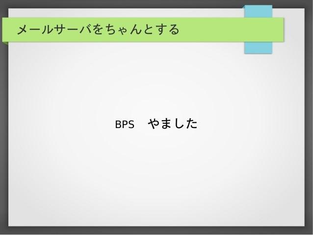 メールサーバをちゃんとする  BPS やました