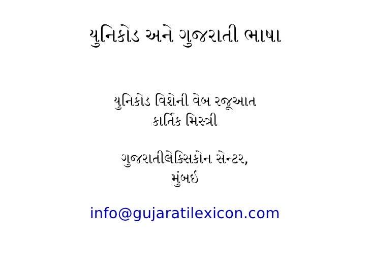 Unicode and Gujarati