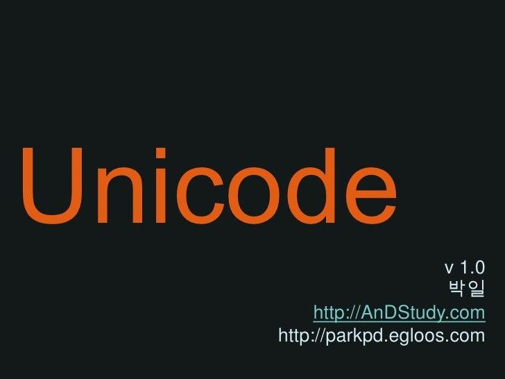 Unicode<br />v 1.0<br />박일<br />http://AnDStudy.com<br />http://parkpd.egloos.com<br />