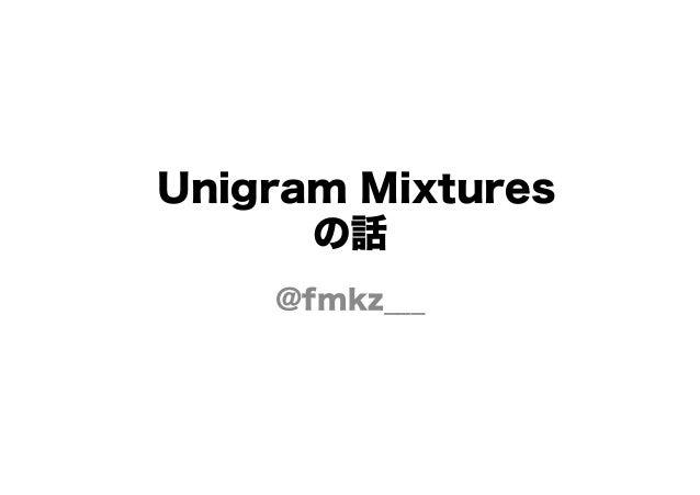 Unigram Mixtures の話 @fmkz___