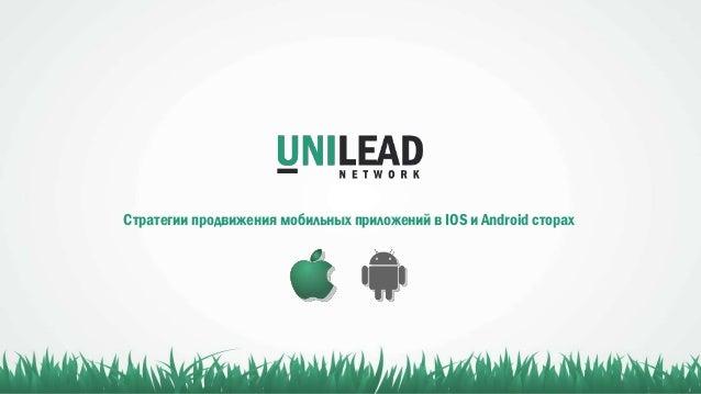 Стратегии продвижения мобильных приложений в IOS и Android сторах