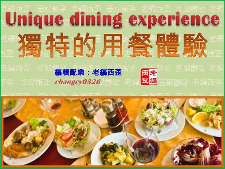 Unique dining experience (獨特的用餐體驗)