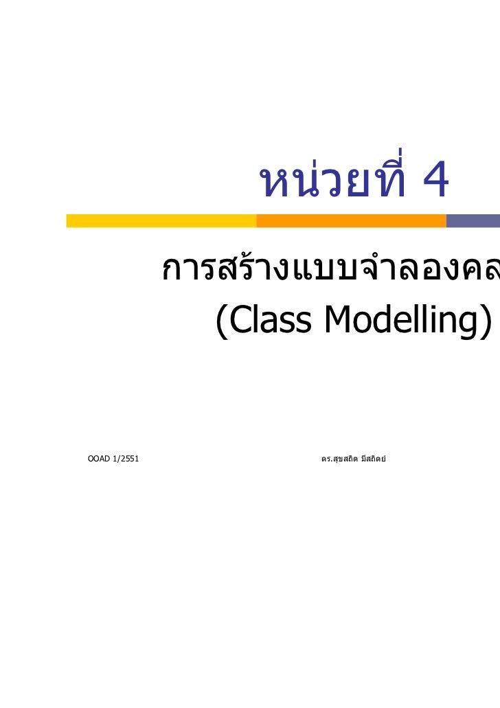 หนวยที่ 4              การสรางแบบจําลองคลาส                 (Class Modelling)OOAD 1/2551           ดร.สุขสถิต มีสถิตย   1