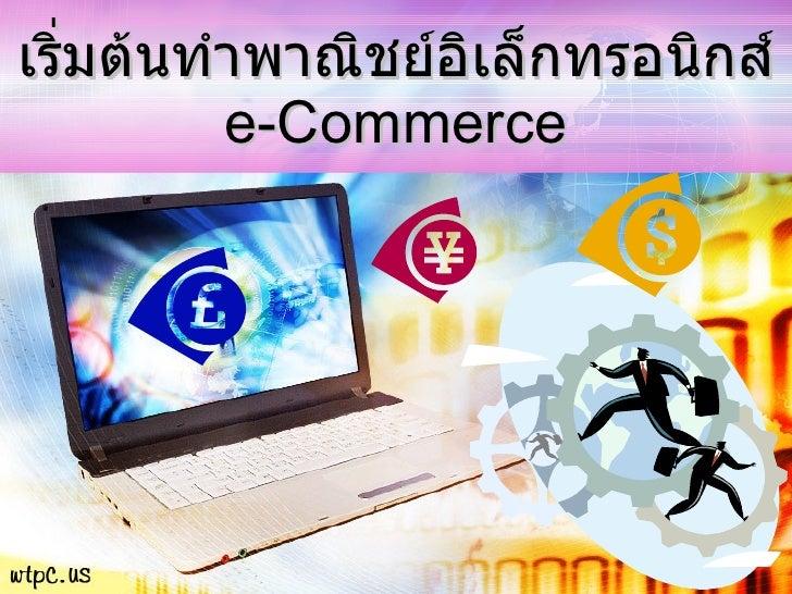 เริ่มต้นทำพาณิชย์อิเล็กทรอนิกส์ e-Commerce