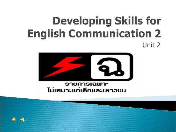 Unit 2 developing skills for english communication ii_2003format