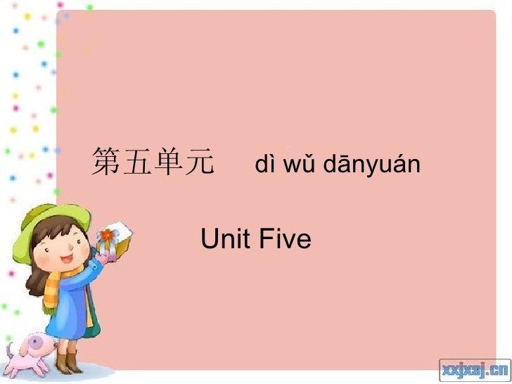 第五单元   dì wǔ dānyuán   Unit Five
