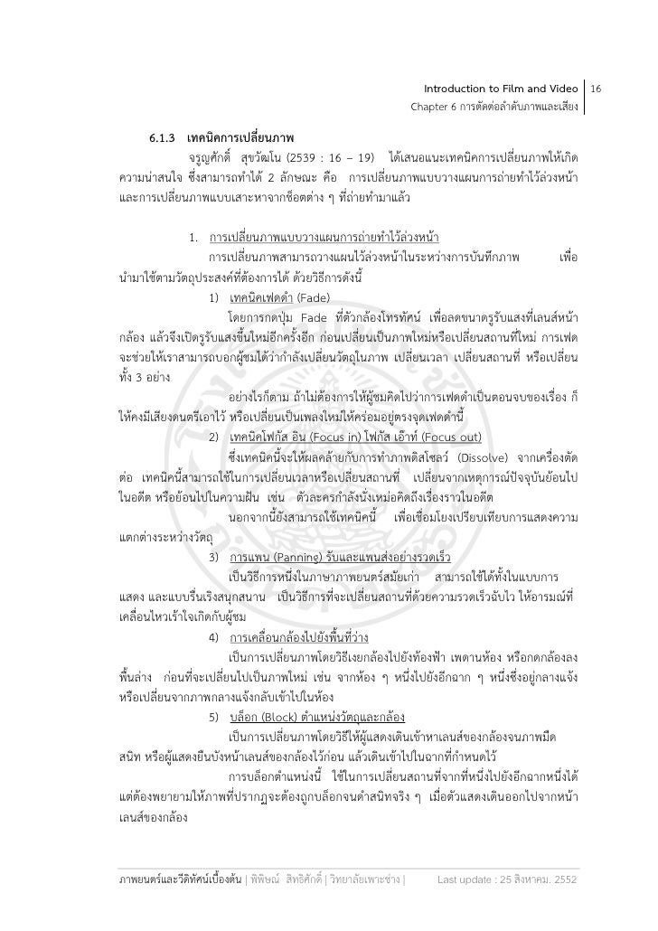 Introduction to Film and Video 16                                                                           Chapter 6 การต...