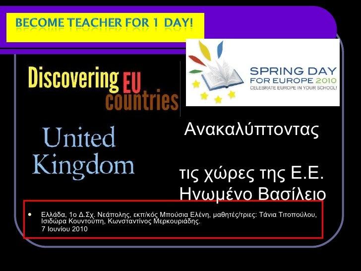 <ul><li>Ελλάδα, 1ο Δ.Σχ. Νεάπολης, εκπ/κός Μπούσια Ελένη, μαθητές/τριες: Τάνια Τιτοπούλου, Ισιδώρα Κουντούπη, Κωνσταντίνος...