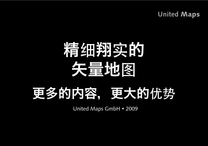 United Maps - Company Profile and Technology Overview (CN)