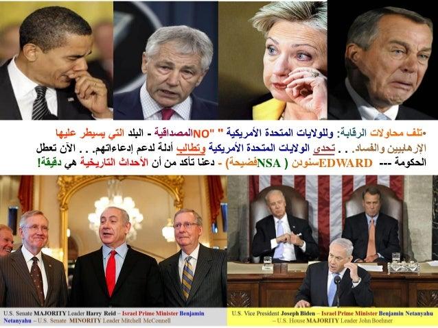 """•تلف محاوالت الرقابة: وللواليات المتحدة األمريكية """" """"NOالمصداقية - البلد التي يسيطر عليها اإلرهابيين والفساد. . . تحد..."""