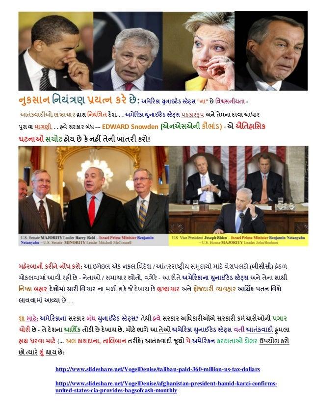 UNITED STATES - DAMAGE CONTROL TACTICS - CREDIBILITY ISSUES (gujarati)