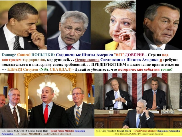 """Damage Control ПОПЫТКИ: Соединенные Штаты Америки """"НЕТ"""" ДОВЕРИЕ - Страна под контролем террористов, коррупцией. . . Оспари..."""
