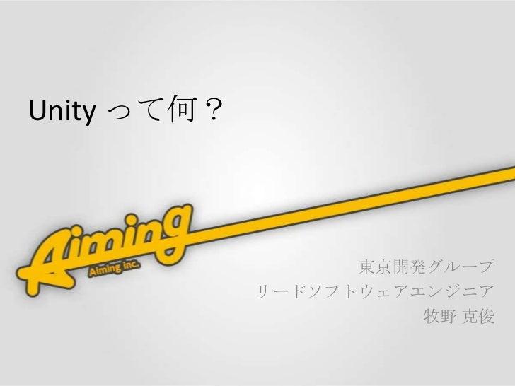 Unity って何?