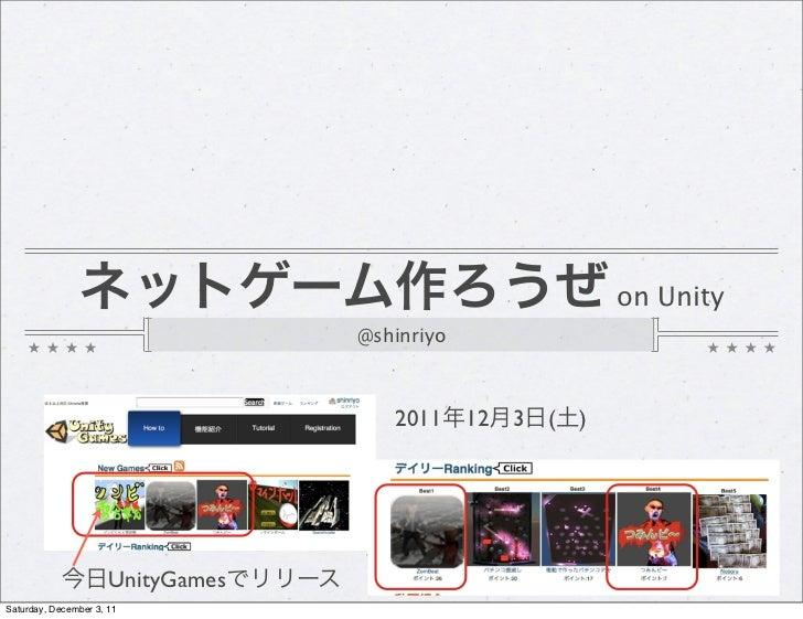 on Unity                                   @shinriyo                                      2011     12   3   (   )         ...