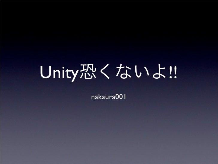 Unity恐くないよ!!