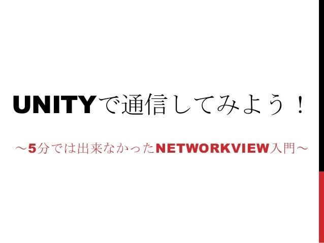 Unityで通信してみよう!