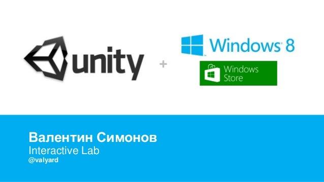 +  Валентин Симонов Interactive Lab @valyard