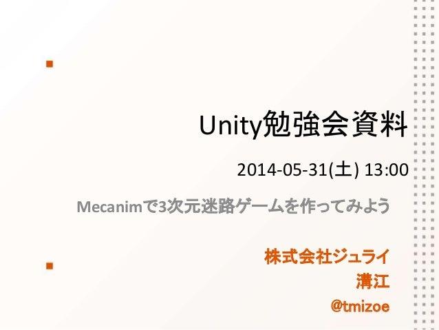 Unity勉強会資料2014-05-31