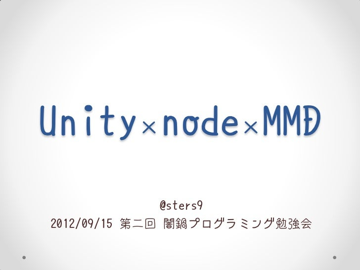 Unity×node×MMD               @sters92012/09/15 第二回 闇鍋プログラミング勉強会