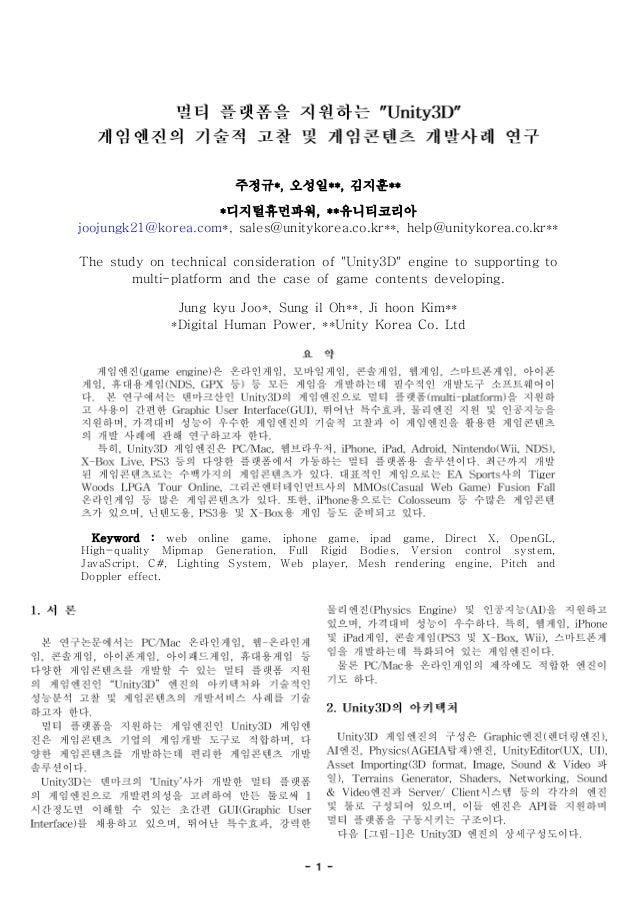 주정규*, 오성일**, 김지훈**                    *디지털휴먼파워, **유니티코리아joojungk21@korea.com*, sales@unitykorea.co.kr**, help@unitykorea.c...