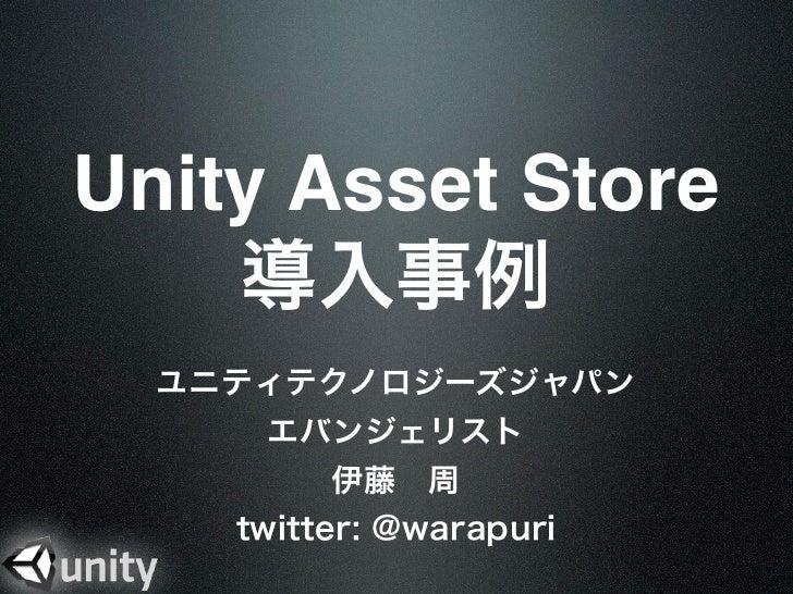 Unity名古屋セミナー [Asset Store]