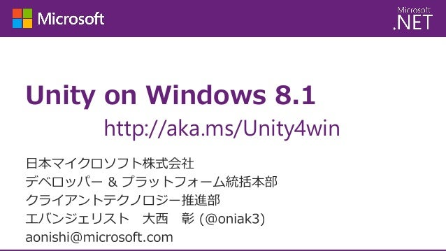 Unity on Windows 8.1 http://aka.ms/Unity4win