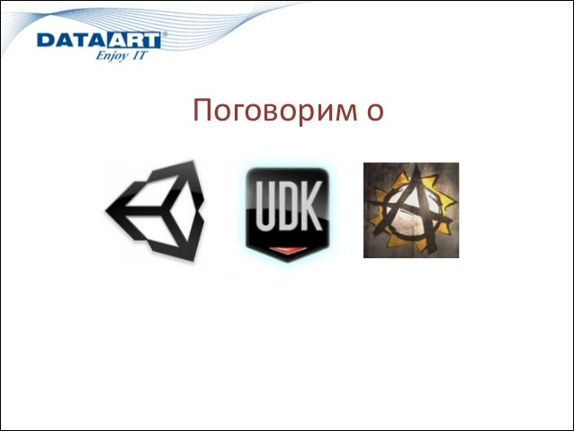 Unity3D UDK and Project Anarchy. IT talk #30 (Харьков)