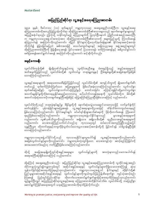 Universal Declaration of Human Rights  Burmese Version