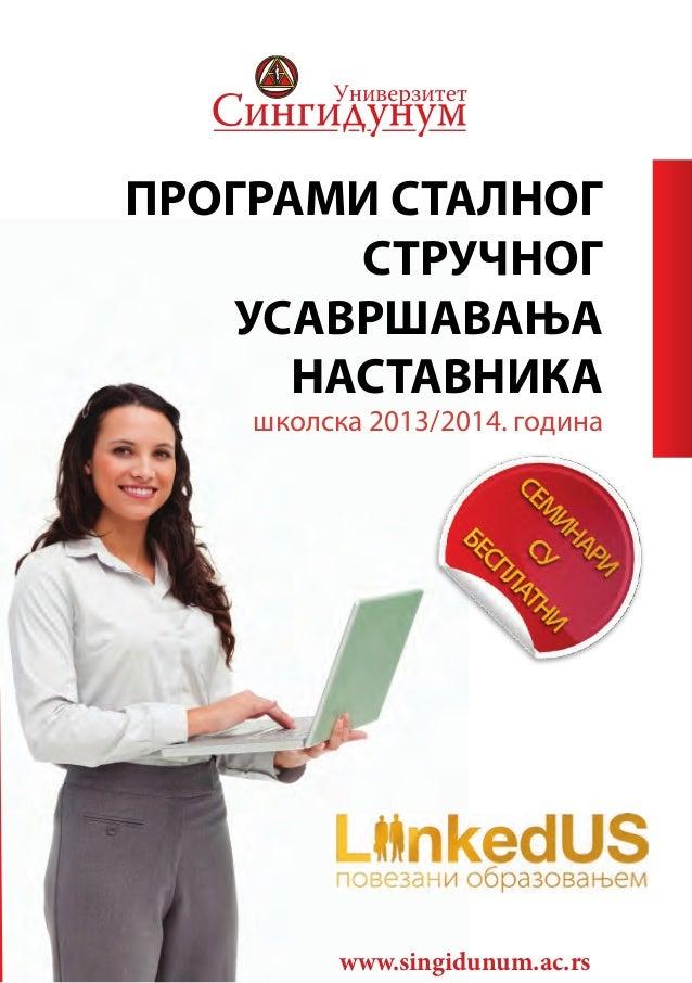 ПРОГРАМИ СТАЛНОГ СТРУЧНОГ УСАВРШАВАЊА НАСТАВНИКА  школска 2013/2014. година  www.singidunum.ac.rs