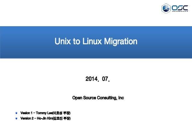 [오픈소스컨설팅]유닉스의 리눅스 마이그레이션 전략_v3