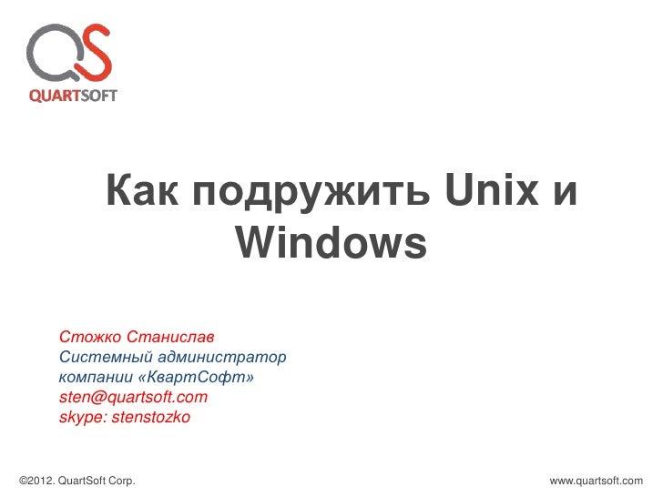 Как подружить Unix и                      Windows       Стожко Станислав       Системный администратор       компании «Ква...