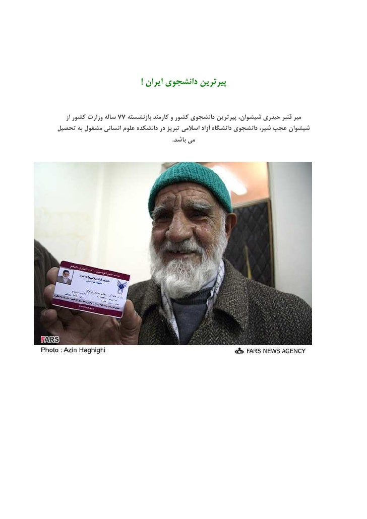 پیرترین دانشجوی ایران