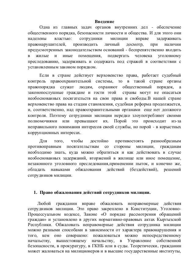 образец заявление в усб на сотрудников полиции - фото 8