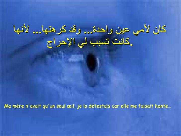 Un Seul Oeil