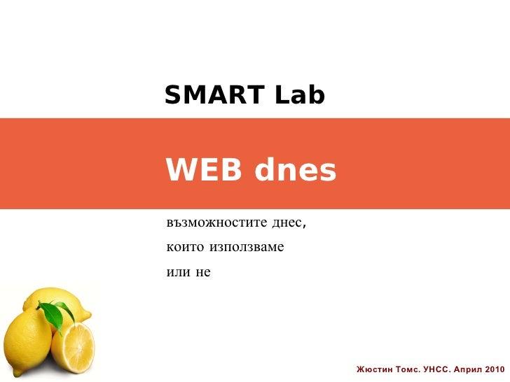 възможностите днес,  които използваме или не WEB dnes SMART Lab