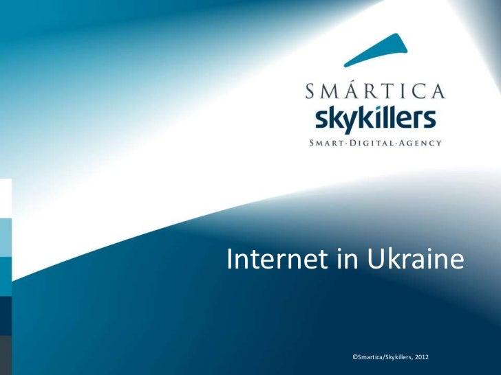 Internet in Ukraine          ©Smartica/Skykillers, 2012