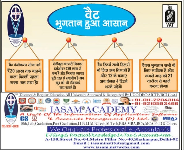 """""""IASAM"""" INDIA'S TOP ACADEMY WE ORIGINATE PROFESSIONAL"""