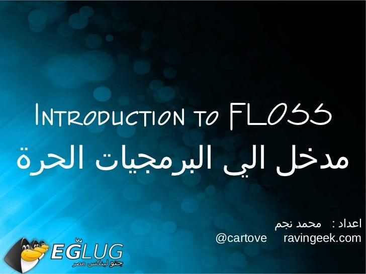 Introduction to FLOSSمدخل الي البرمجيات الحرة                      اعداد : محمد نجم              @cartove ravingeek.com