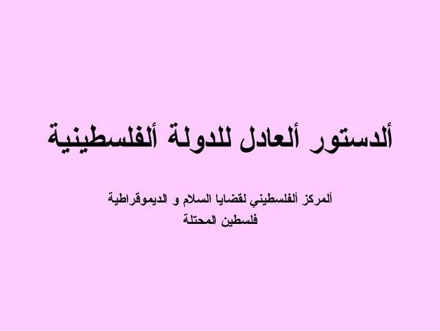 ألدستور ألعادل للدولة ألفلسطينية ألمركز ألفلسطيني لقضايا السل م و الديموقراطية فلسطين المحتلة