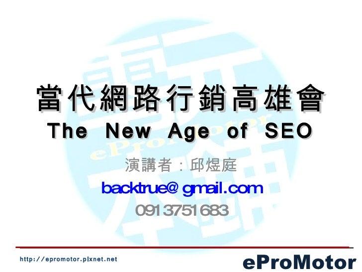 當代網路行銷高雄會 - New Age of SEO