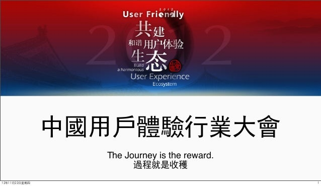 過程就是收穫–The journey is the reward / Jackson (HP43)