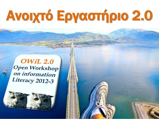 Open Workshop on Information Literacy 2.0 in Virtual Worlds