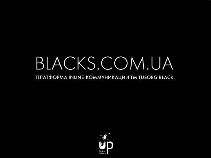 Blacks.com.ua case