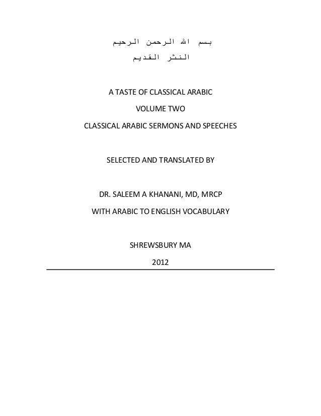 Classical Arabic Speeches and Sermons: A Taste of Classical Arabic Volume 2