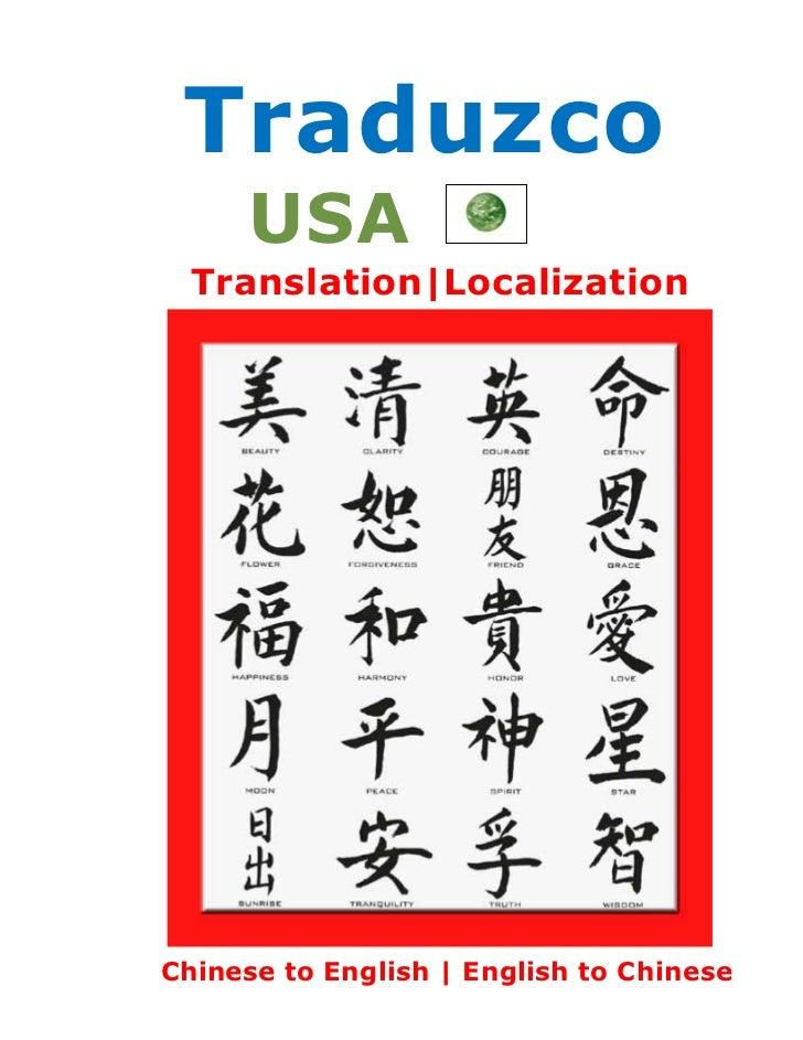 Traduzco     USA  Translation|LocalizationChinese to English | English to Chinese