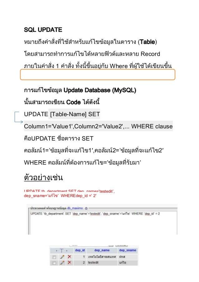 Update&delete