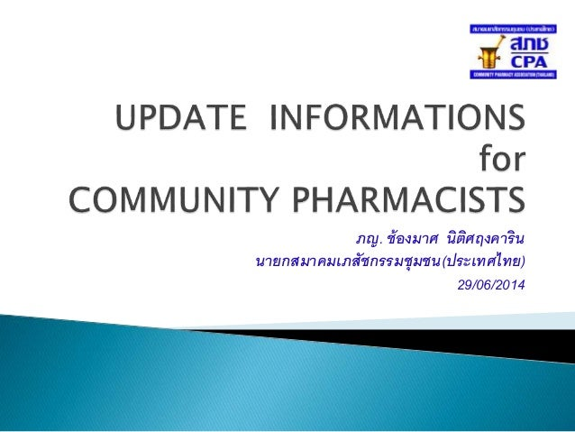 UPDATE INFORMATIONS for COMMUNITY PHARMACISTS GPP 29/06/2014