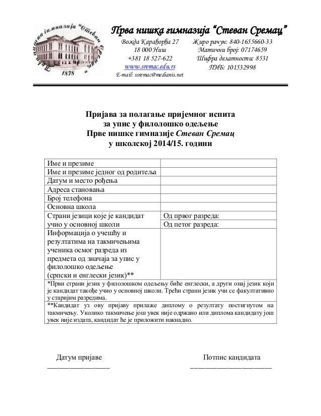 """Прва нишка гимназија """"Стеван Сремац"""" Пријава за полагање пријемног испита за упис у филолошко одељење Прве нишке гимназије..."""