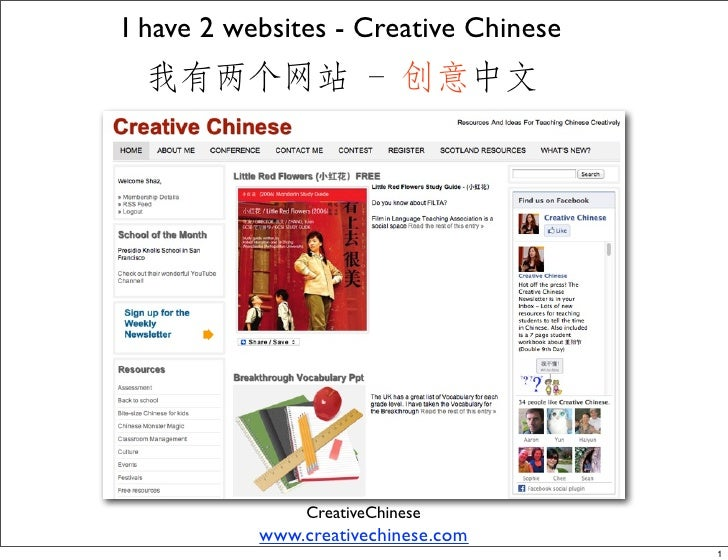 I have 2 websites - Creative Chinese 我有两个网站 – 创意中文                CreativeChinese           www.creativechinese.com       ...