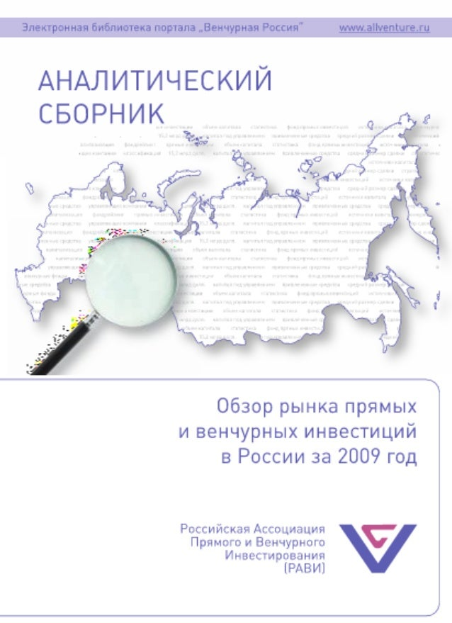 Upload lib files_rvca_yearbook_2010_russian_pe_and_vc_market_review_2009_rus